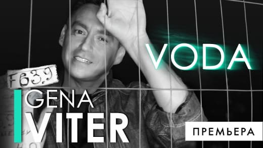 Gena VITER – VODA | Official video
